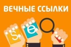 Размещу ссылки 13 - kwork.ru