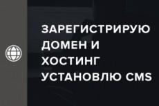 Зарегистрирую домен и хостинг, установлю CMS 6 - kwork.ru