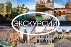 Подберу и забронирую экскурсию в любой популярный город мира 3 - kwork.ru