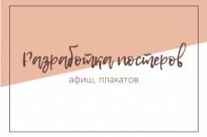 Качественные постеры, плакаты с учетом ваших личных пожеланий 29 - kwork.ru