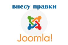 Правки Joomla 7 - kwork.ru