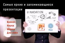 Составлю макет сайта 46 - kwork.ru
