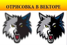 Логотип. Отрисовка в векторе 73 - kwork.ru
