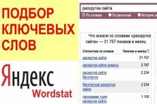 Выборка ключевых запросов из уникальной базы Я - метрики 8 - kwork.ru