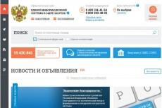 проконсультирую по тендеру 3 - kwork.ru