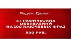 Рекламные кампании в Яндекс Директ 19 - kwork.ru