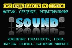 Сделаю ваш личный водяной знак в виде аудио для аудио или видео 22 - kwork.ru