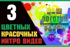 Создам реальное видео для фейсбук обложки с вашим логотипом или фото 14 - kwork.ru