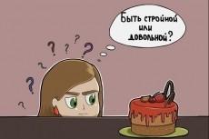 Помогу похудеть 41 - kwork.ru