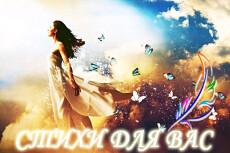 Эксклюзивные стихи, поздравления написанные для Вас 12 - kwork.ru