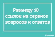 Размещу 8 естественных ссылок с ответов Mail.ru 7 - kwork.ru
