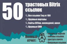 25 ссылок с украинских сайтов 14 - kwork.ru