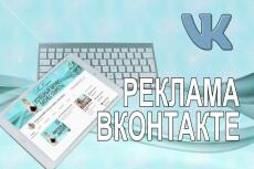 Расскажу о Вас в собственных группах в соц. сетях. ВКонтакте + другие 11 - kwork.ru