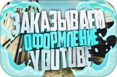 Красиво оформлю ваш канал на Ютубе 73 - kwork.ru