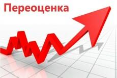 Заполню Excel информацией, товарами 35 - kwork.ru