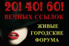 900 вечных трастовых ссылок с отчетом 21 - kwork.ru