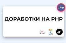 Перенос сайта на новый домен или хостинг 33 - kwork.ru