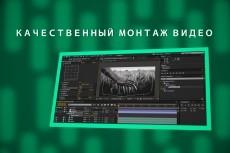 Сделаю монтаж видео с цветокоррекцией и приданием атмосферности 8 - kwork.ru