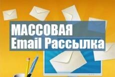 E-mail рассылка на адреса конкретной тематики 20 - kwork.ru