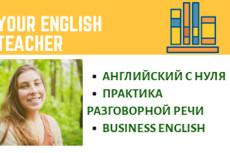 Преподаю англ.яз 4 - kwork.ru