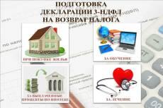 Заполнение деклараций по форме 3-НДФЛ 3 - kwork.ru