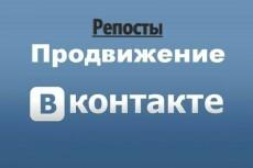 Проведу для вас конкурс в группе социальной сети вконтакте 14 - kwork.ru