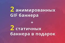 Создам GIF баннер со сложной анимацией 19 - kwork.ru
