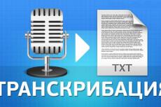 набор текста. Работа в Excel/word/pdf 3 - kwork.ru