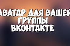 Аватар для Вашего сообщества ВК 17 - kwork.ru