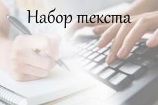 Переведу текст с английского языка на русский и наоборот 5 - kwork.ru