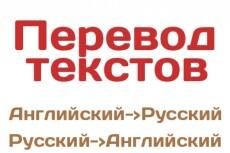 наберу текст (русский, английский) 5 - kwork.ru
