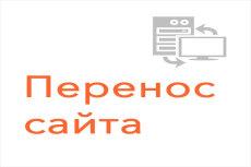 Перенесу один ваш сайт, с базой данных на ваш новый хостинг 10 - kwork.ru