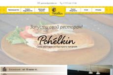 создам страницу или лендинг 16 - kwork.ru