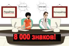 Рерайт 7 000 символов 14 - kwork.ru