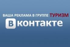 Размещу вашу рекламу в своих 10 группах ВКонтакте 4 - kwork.ru