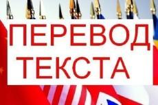 напишу сценарий для вашего квеста 3 - kwork.ru