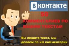Поставлю лайки и сделаю репосты в соц. сети ВК 6 - kwork.ru