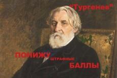 Копирайт до 8000 знаков, уникальность 95 процентов 27 - kwork.ru
