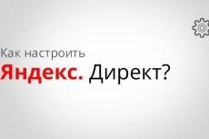 Рекламная компания Яндекс Директ РСЯ 4 - kwork.ru