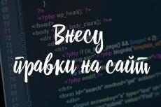 решу проблемы администрирования сайта 3 - kwork.ru