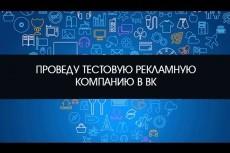 буду продвигать ваш аккаунт в инстаграм в течение 3-х дней 3 - kwork.ru