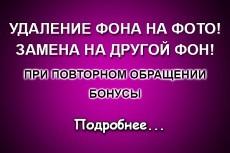 Уберу вотермарку(водяной знак) с фото 10 - kwork.ru