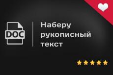 Запишу английскую аудио или видеозапись в письменный формат 24 - kwork.ru