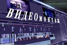 Сделаю монтаж и обработку ваших видео 19 - kwork.ru