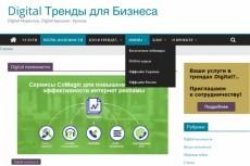 Разместим вашу статью со ссылкой на сайте о трендах 4 - kwork.ru