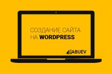 Адаптивный сайт на Bootstrap 31 - kwork.ru