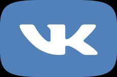 30 ссылок с соцсети Вконтакте 5 - kwork.ru
