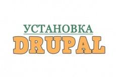 Починить Drupal 6, 7, 8 5 - kwork.ru
