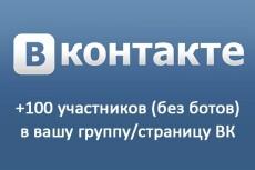 500 человек в вашу группу ВК 6 - kwork.ru