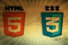 Сверстаю, доработаю, изменю макет (HTML,Css) 4 - kwork.ru